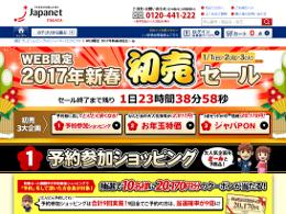 japanet-hatsuuri2017-ss.jpg