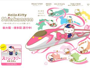 ハローキティ新幹線JR西日本ページSS画像