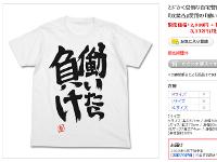 双葉杏・「働いたら負け」Tシャツ。デレマスTシャツは既にほぼ全て品切れの様です…