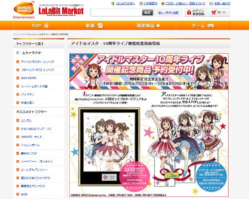 ララビットマーケット・「アイドルマスター10周年ライブ開催記念商品情報」ページSS画像