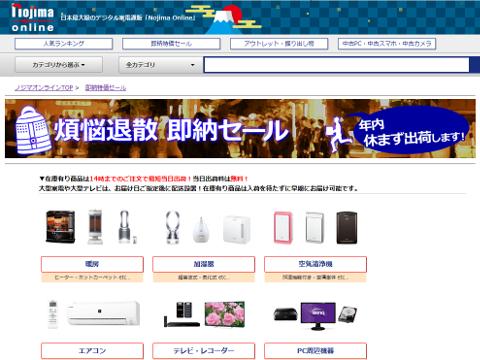 ノジマオンライン「煩悩退散即納セール」ページSS画像