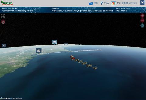 ロシア極東沖を通過中の様子 Santa Tracker SS画像