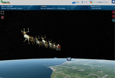 NORAD Official Santa Tracker SS画像