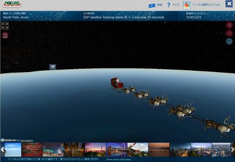 NORAD Santa Tracker SS 画像 -北極上空