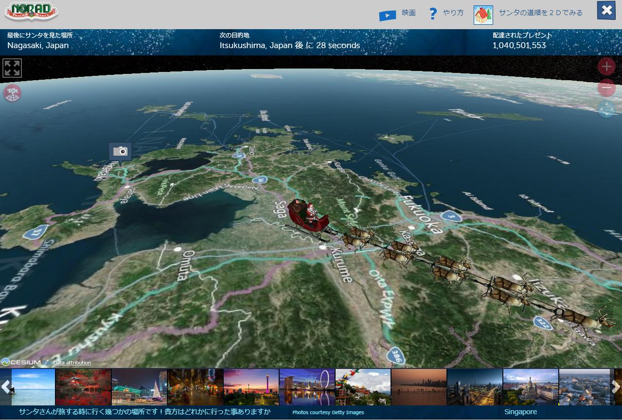 NORAD Santa Tracker SS 画像