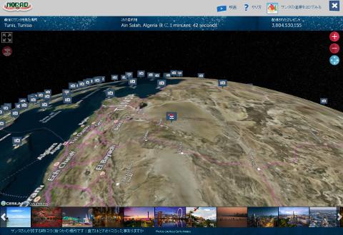 NORAD Santa Tracker SS 画像 北アフリカ上空