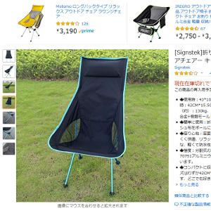 [Signstek]折り畳みレジャー イス アウトドアチェアー キャンプ 椅子 いす まくら付 (Amazon.co.jp 商品ページ:現在在庫切れ)