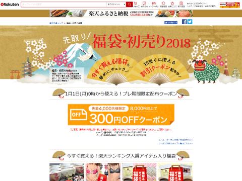 楽天市場 福袋・初売り特集2018 ページ SS画像