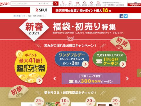 【楽天市場】福袋・初売り特集2021 トップページSS画像