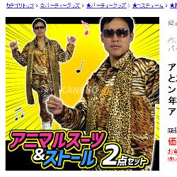 rakuten-kaneko-CS1748--4347CAPJ-product-page-ss.jpg