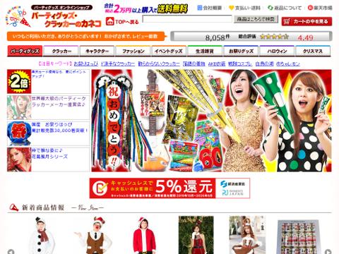 パーティー・クラッカーカネコ楽天市場店SS画像