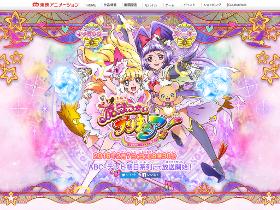 東映アニメーション「魔法つかいプリキュア」番組ページSS画像
