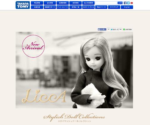 http://licca.takaratomy.co.jp/stylishlicca/