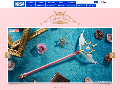 タカラトミー カードキャプターさくら「Parfait Mimi(パルフェミミ)」商品情報ページ SS画像