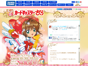 takaratomy-products-ccsakura-page-ss.jpg