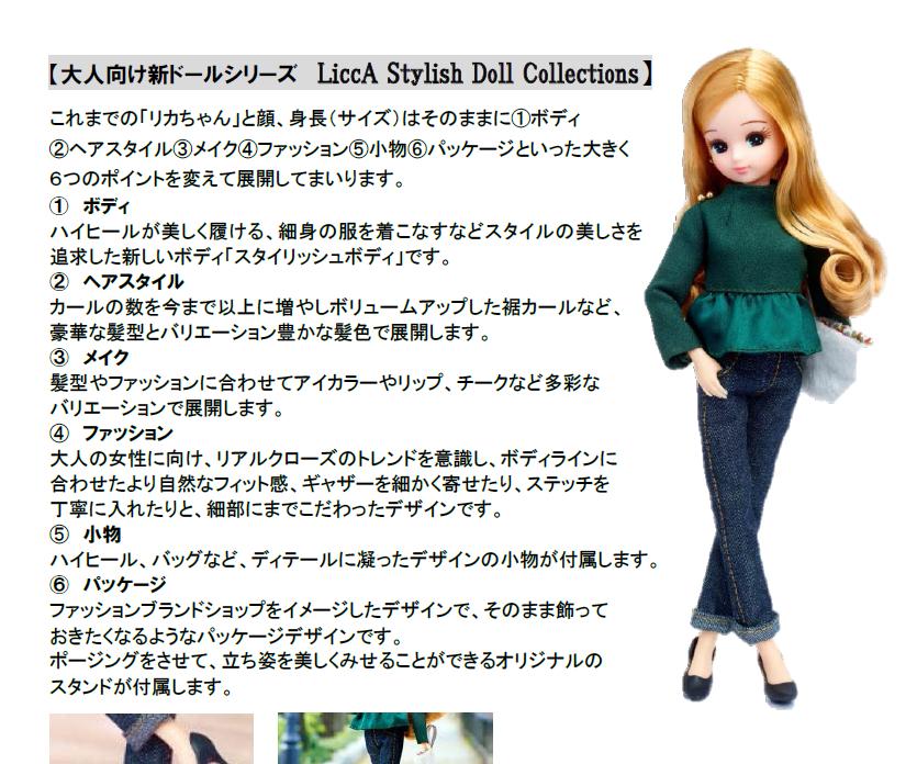 takaratomy-release-licca-ss-01.jpg