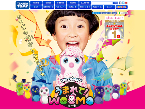 takaratomy-woomo-product-page-ss.jpg
