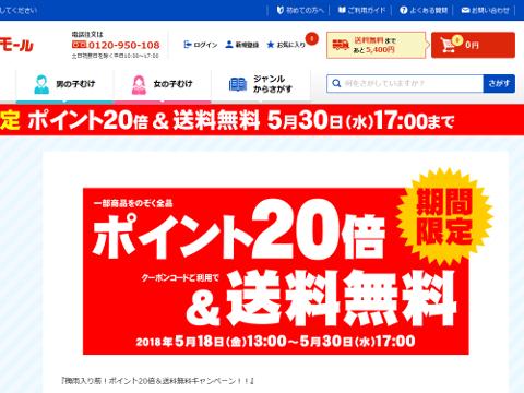 タカラトミーモール「ポイント20倍&送料無料」キャンペーンページSS画像