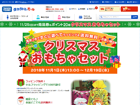 ttmall-christmas2018-omochaset-page-ss.jpg