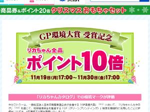 ttmall-licca-catalogue-gpaward-campaign-page-ss.jpg