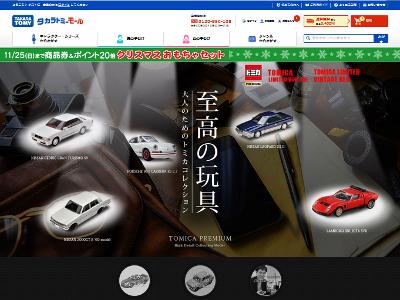 タカラトミーモール「大人のためのトミカコレクション」ページSS画像(タカラトミーモール)