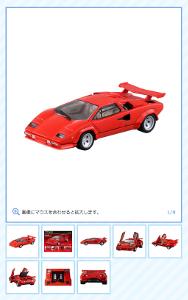 トミカプレミアムRS Lamborghini Countach LP 500 S・商品ページ画像