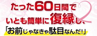 インフォトップ11月27日・天使の復縁.PNG
