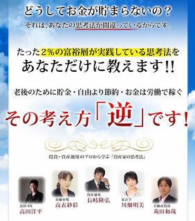インベストメント8月29日・お金の大学.jpg