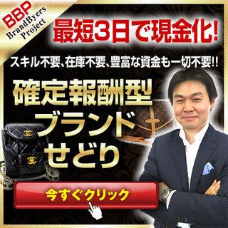 スカイ8月24日・小川転売.jpg