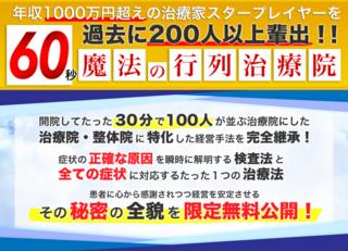 スカイ8月26日・治療院.PNG