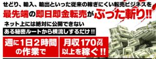 スキルアップ9月2日・転売セミナー.PNG