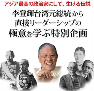 リアル10月11日・李登輝.PNG