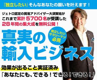 ICC8月25日・大須賀.jpg