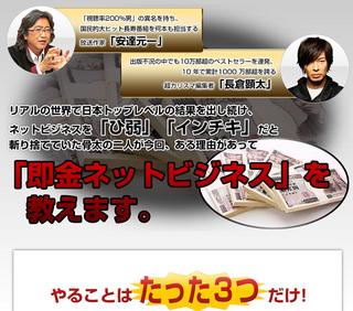 ICC8月27日・安達・長倉.jpg
