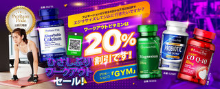 24-29072020-Week-4-Hisashiburi-Workout-Sale-20OFF-1200x490.jpg