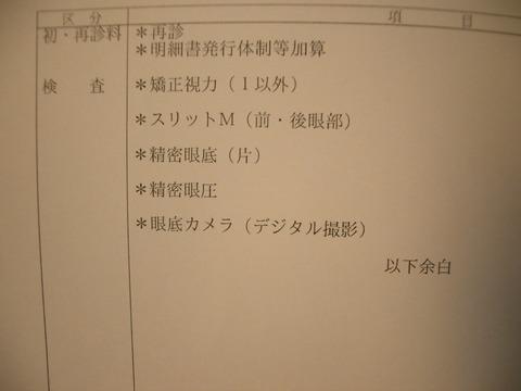 CIMG2783.JPG