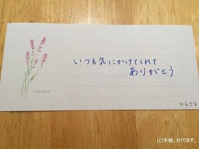 手紙、おくります。: 愛に満ちたことば「いつも気にかけてくれて ...