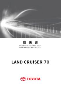 再販ランクル70の取扱説明書(PDF)