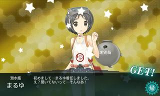まるゆーえ4.png