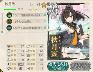 対空魚雷カットイン.png