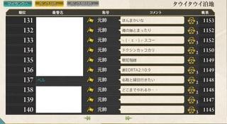 艦これ ランキング 9月10日.jpg