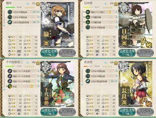 艦これ 任務 鎮守府正面の対潜哨戒を強化せよ 編成装備.jpg