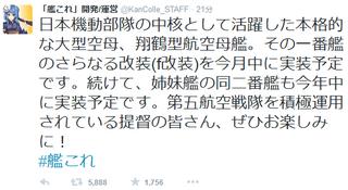 艦これ 告知 瑞鶴改二 翔鶴改二 9月13日.png