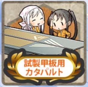 艦これ 甲板カタパルト 妖精 瑞鶴 翔鶴.png