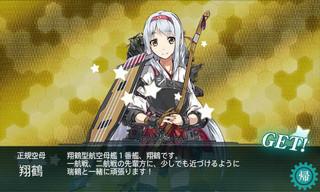 艦これ 翔鶴 5-4 ドロップ.jpg