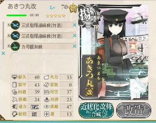 艦これ 1-5 鎮守府近海対潜哨戒 あきつ丸 揚陸艦 水母 装備.jpg