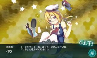 艦これ 1-5 鎮守府近海対潜哨戒 伊8 はっちゃん ドロップ.jpg