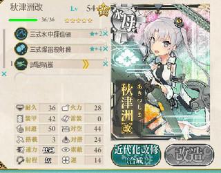 艦これ 1-5 鎮守府近海対潜哨戒 秋津洲 水母 装備.jpg