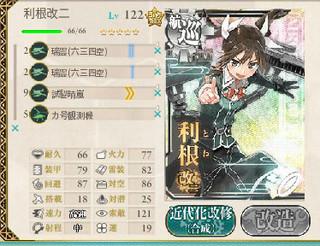 艦これ 1-5 鎮守府近海対潜哨戒 航空巡洋艦 航巡 装備.jpg