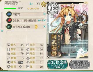 艦これ 2-5 「水上反撃部隊」突入せよ!阿武隈 装備 編成 観測機 連撃なし.jpg